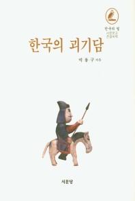 한국의 괴기담