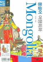 몽골어 여행회화