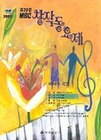 MBC 창작동요제 피아노곡집(제20회)