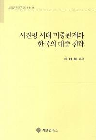 시진핑 시대 미중관계와 한국의 대중 전략