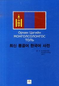 몽골어 한국어 사전