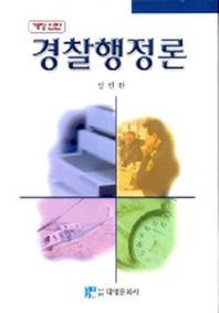 경찰행정론