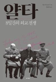 얄타: 8일간의 외교 전쟁