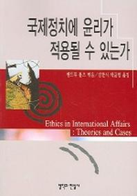 국제정치에 윤리가 적용될 수 있는가