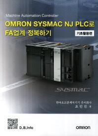 Omron Sysmac NJ PLC로 FA업계 정복하기: 기초활용편