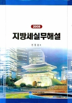 지방세실무해설(2008)