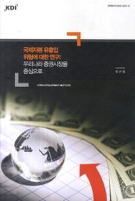 국제자본 유출입 위험에 대한 연구: 우리나라 증권시장을 중심으로