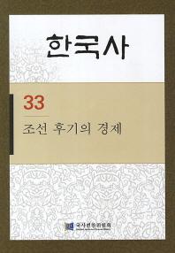 한국사. 33: 조선 후기의 경제