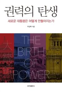 권력의 탄생: 새로운 대통령은 어떻게 만들어지는가
