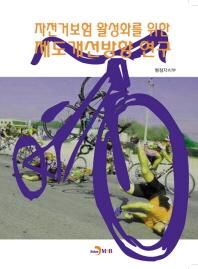 자전거보험 활성화를 위한 제도 개선방향 연구