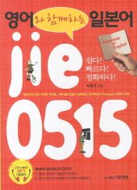 영어와 함께하는 일본어 jie 0515