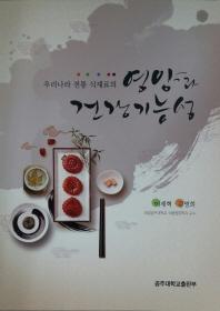 우리나라 전통 식재료의 영양과 건강기능성