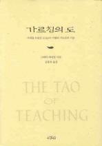 가르침의 도