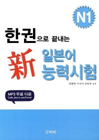 한권으로 끝내는 신 일본어능력시험 N1