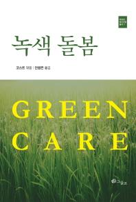 녹색 돌봄