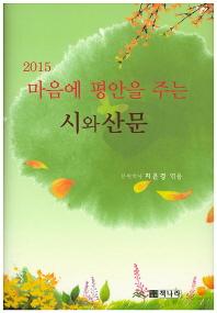 마음에 평안을 주는 시와 산문(2015)