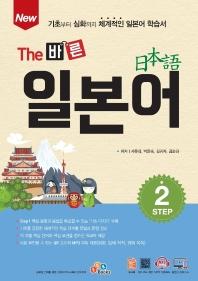 The 바른 일본어 Step. 2