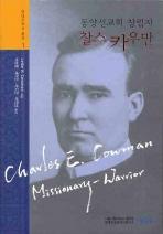 동양선교회 창립자 찰스 카우만