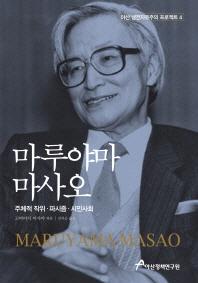 마루야마 마사오