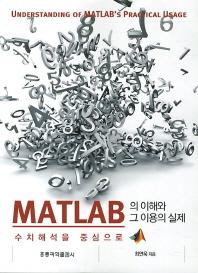 MATLAB의 이해와 그 이용의 실제