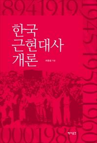 한국 근현대사 개론