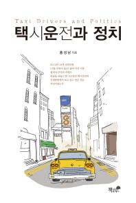 택시운전과 정치