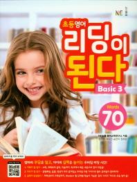 NE능률 초등 영어 리딩이 된다 Basic. 3