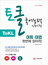 토글 국어능력인증시험 어휘ㆍ어법 한번에 잡아라!