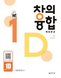 창의융합 빅터연산 1D(예비초~초1 수준)(2021)