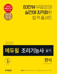 에듀윌 한식 조리기능사 실기(2020)