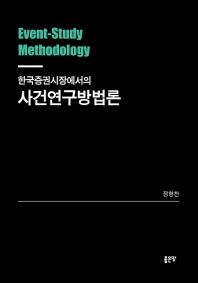 한국증권시장에서의 사건연구방법론