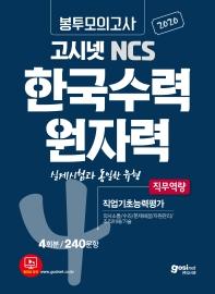 고시넷 NCS 한국수력원자력 봉투모의고사 4회분/240문항(2020)