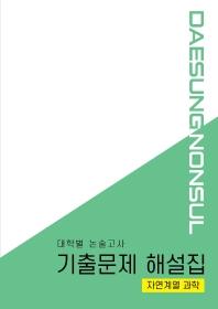 대학별 논술고사 기출문제 해설집: 자연계열 과학(2021)