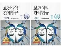 보건의학 관계법규(2021)