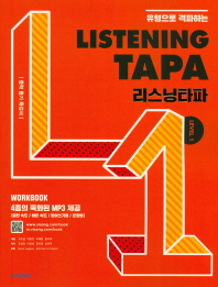 유형으로 격파하는 Listening TAPA(리스닝타파) Level. 1