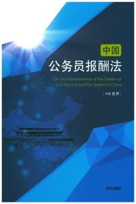 중국공무원보수법