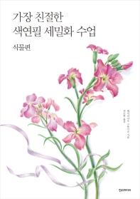가장 친절한 색연필 세밀화 수업: 식물편