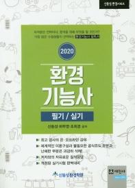환경기능사 필기/실기(2020)