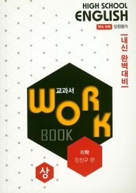 고등 영어 교과서 워크북(상)(지학 민찬규)(2020)
