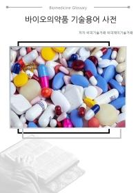바이오의약품 기술용어 사전