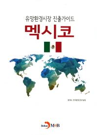 유망환경시장 진출가이드: 멕시코