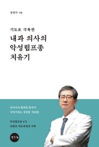 기도로 극복한 내과의사의 악성림프종 치유기