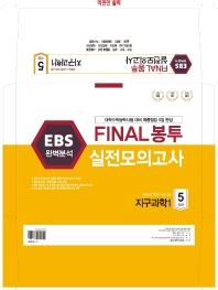 EBS 완벽분석 Final 봉투 실전모의고사 지구과학1 5회분