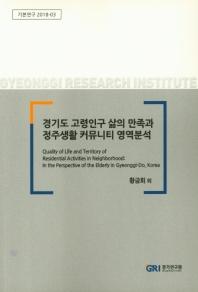 경기도 고령인구 삶의 만족과 정주생활 커뮤니티 영역분석
