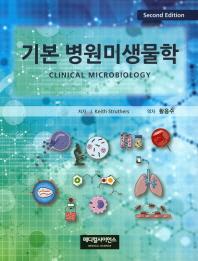 기본 병원미생물학