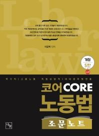 코어 Core 노동법 조문노트(2021)
