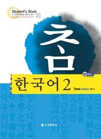 참 한국어. 2