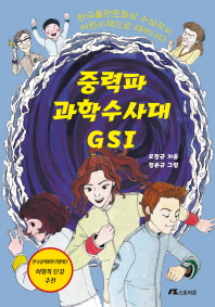중력파 과학수사대 GSI