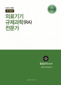 국가공인 의료기기 규제과학(RA) 전문가. 3: 품질관리(GMP)(2020)