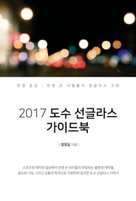 2017 도수 선글라스 가이드북